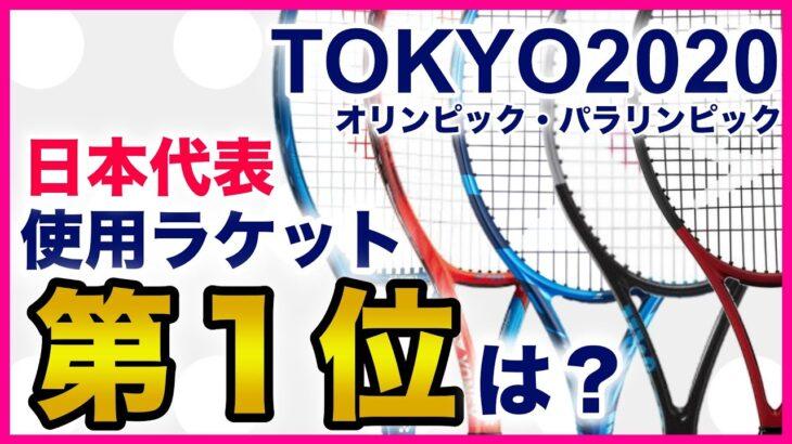東京オリンピック・パラリンピック選手のテニスラケットを徹底解説! doppe tennis ch 【どっぺ】