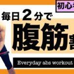 毎日2分で腹筋を割るトレーニング for Tennis【テニス】