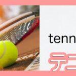 テニス tennis 発音 | SING and SPEAK