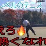 [懐かしい動画]テニス初心者レベルの練習!!下手なりに努力して楽しくテニス!! / tennis beginner level