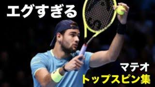 【テニス】超エグすぎる一撃必殺トップスピン集。。。ベレッティーニ【トップスピン】tennis berrettini
