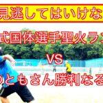 【 テニス ダブルス/tennis doubles 】(4K映像) 必死のパッチ!激闘 疲れる男子ダブルス 軟式テニス 元国体選手登場 ガチ!ダブルス試合