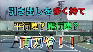 【tennis/ダブルス】引き出しを多く持て(平行陣?雁行陣?)両刀や!!【MSKテニス】48