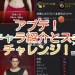 新キャラ紹介!&スキルチャレンジ&皇帝チャレンジ!(アルティメットテニス ultimate tennis)