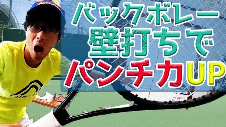 【テニス】壁打ちでバックボレーパンチ力アップ