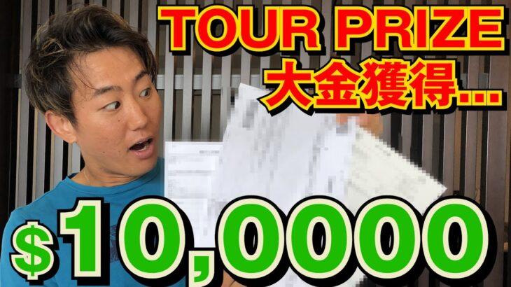【夢のある職業…】プロテニス選手ってどれくらいお金貰ってるんですか?