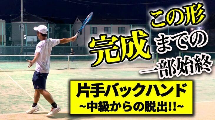 【この形がやっぱりベスト!】3段階の片手バック強化練習で目指せフェデラーバック