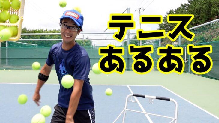 【テニス】テニスあるある集