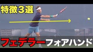 【フェデラー】最高最強フェデラーのフォアハンド特徴3選