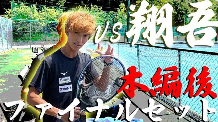 【佐藤翔吾さん】コラボ動画後の幻のファイナルセット!!【テニス】