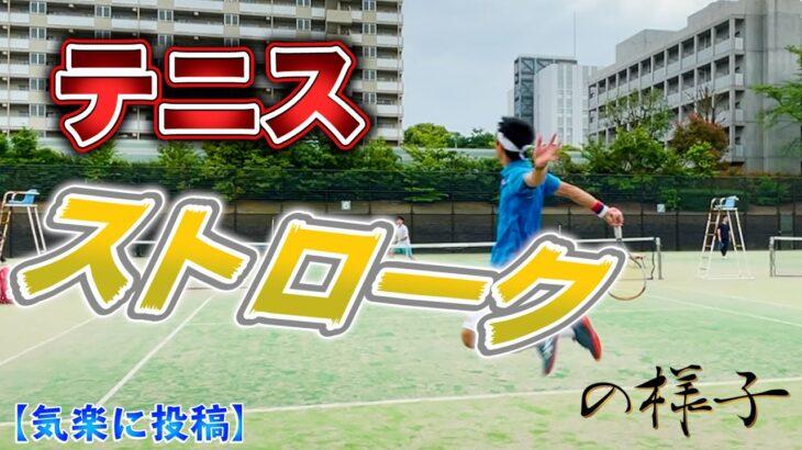 【テニス】【練習風景】【ストローク】価値はないですが見てくださる視聴者は素晴らしいです!!!!!!