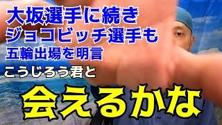 【テニス】大坂なおみ選手に続きジョコビッチ選手も東京五輪出場を明言。こうじろうくんとの対面なるか
