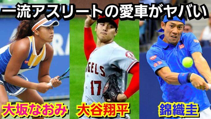 一流スポーツ選手の愛車!大谷翔平、大坂なおみ、錦織圭の自家用車&その価格が凄すぎた!