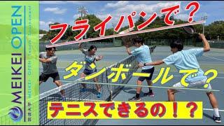 ラケットがなくてもテニスってできるの? 身近な道具でテニスやってみた!