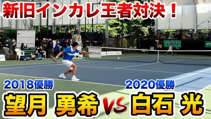 【テニス】松井俊英プロが認めた!新旧インカレ王者対決がすごかった!