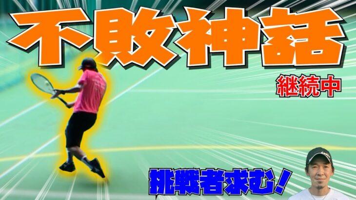 【テニス】無敗の最強コーチ!今月もキレッキレのスライス炸裂!!