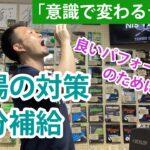 【意識で変わるテニス】~夏場の対策・水分補給~良いパフォーマンスのために!