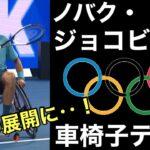 ノバクジョコビッチの車椅子テニス|ラストはまさかの展開に‥!!|パラリンピック