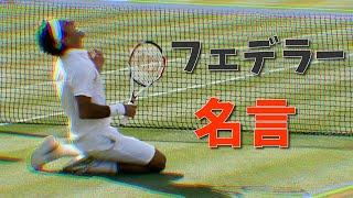 【テニス】フェデラーの名言が激アツ!!