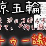 【東京五輪】錦織圭がジョコビッチに負ける『タトゥー問題』どうみるか?
