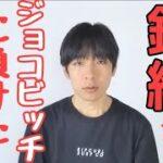 錦織圭がジョコビッチに負けたのは東京五輪組織委員会の責任です