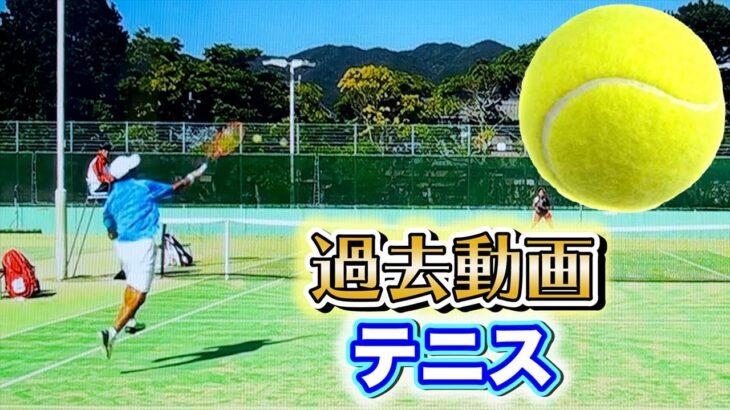 【テニス歴1年→2年】成長を記録した過去動画②