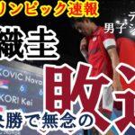 【東京五輪 速報】 東京オリンピック  テニス 男子シングルス 錦織圭 世界ランク1位 の ノバク・ジョコビッチ に 破れ 無念の 敗退
