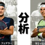 【テニス】フェデラーとナダルのライバル関係を分析