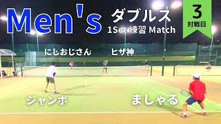 【テニス】男子ダブルス にしおじさん/ヒザ神vsジャンボ/ましゃる!!