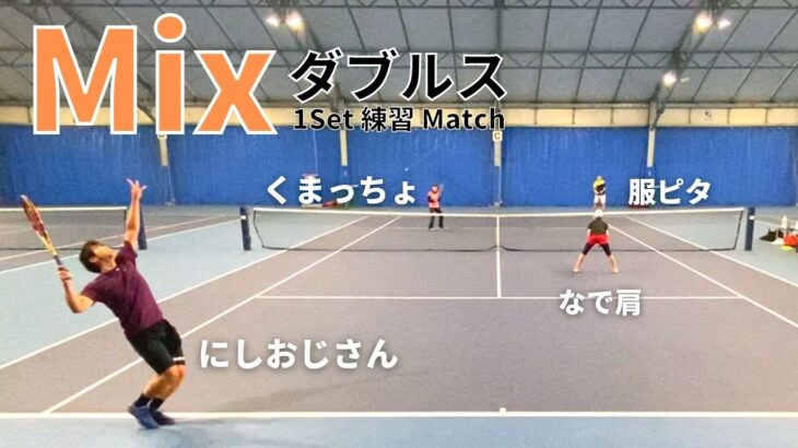 【テニス】ミックスダブルス くまっちょ/服ピタvsにしおじさん/なで肩!!