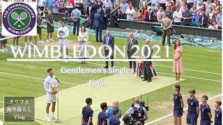 ウインブルドン観戦 ジョコビッチvsベレッティーニ 男子シングルス決勝 ウインブルドンショップでお買い物 英国王室もご観戦! テニスの聖地センターコート