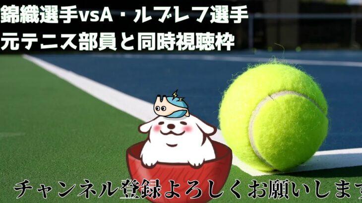 錦織圭選手vsアンドレイ・ルブレフ選手🎾【テニス同時視聴】東京オリンピック