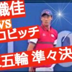 【錦織圭vsジョコビッチ】東京オリンピック!ハイライト!