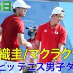 錦織圭/マクラクラン vs マリー/スクプスキ テニス男子ダブルス 7月26日