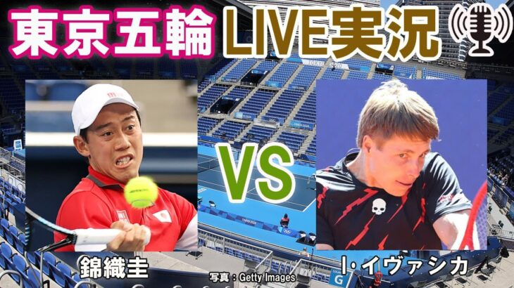 【錦織圭 vs I・イヴァシカ】東京五輪 LIVE実況・副音声[Tokyo 2020 Olympic Tennis Event]