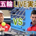 【錦織圭 vs N・ジョコビッチ】東京五輪 LIVE実況・副音声[Tokyo 2020 Olympic Tennis Event]
