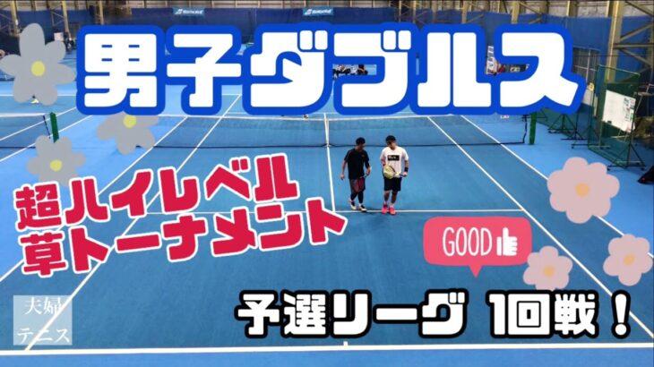 【テニス】男子ダブルス!超ハイレベル草トーナメント〜予選リーグ1回戦!〜
