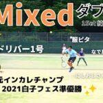 【テニス】ミックスダブルス 初登場!ウッドリバー1号!!にしおじさん/ウッドリバー1号vs服ピタ/なで肩!!