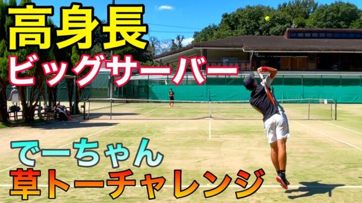 【テニス/シングルス】でーちゃん草トーチャレンジ、真夏のサバイバル1【MSK】