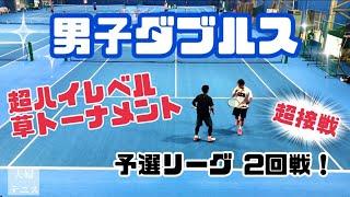 【テニス】男子ダブルス!超ハイレベル草トーナメント〜予選リーグ2回戦!〜