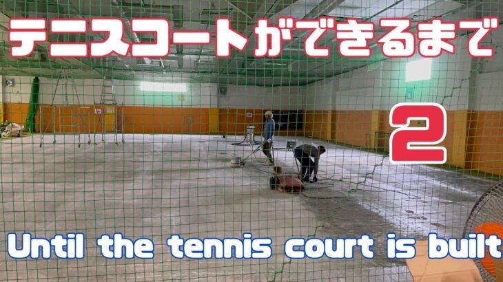 テニスコート改修工事2 tennis court renovation