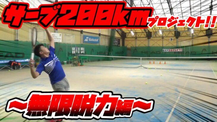 サーブ200kmプロジェクト無限脱力編【テニス】