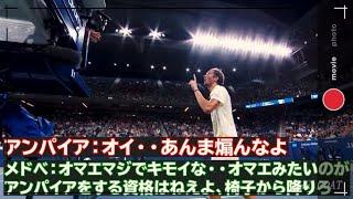 【和訳】暴走するメドベージェフに困惑するアンパイア…. @全米オープン テニス 2019 HD 再アップ