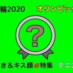 ▶︎まさかの・・オリンピック選手【まばたき+キス顔💋特集】錦織圭(テニス男子)東京五輪2020