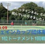 2021.08.09_【テニス】Chain Cup Men's Doubles Festival'21 @千葉 1位トーナメント1回戦