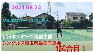 2021.08.22_【テニス】新日本スポーツ連盟主催 シングルス埼玉県最終予選会 VSぱんぴーてにすさん
