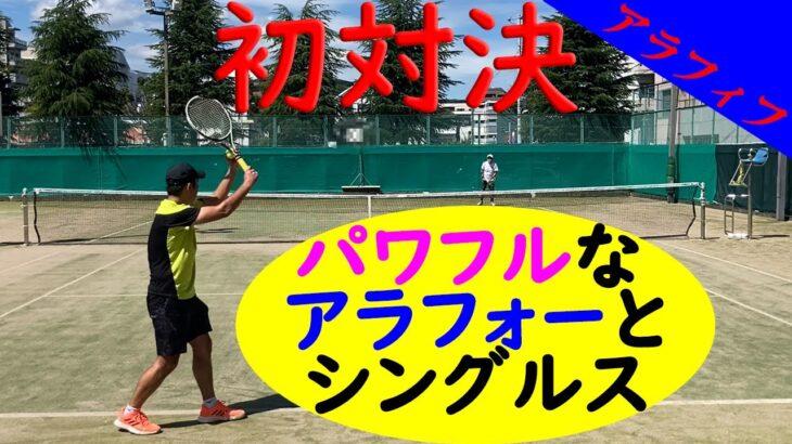 【テニス/シングルス】初対戦!フラットドライブのボールが伸びるアラフォーと対戦/2021年8月中旬【TENNIS】