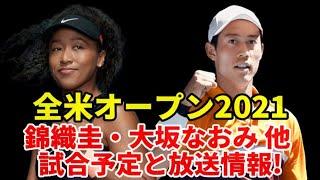 【錦織圭 大坂なおみ】全米オープンテニス2021・LIVE放送情報や試合予定・ドローついて
