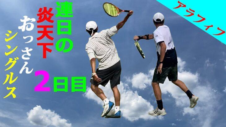 【テニス/シングルス】2連戦の2日目/炎天下おっさんシングルス/ベテランの試合に向けて【TENNIS】