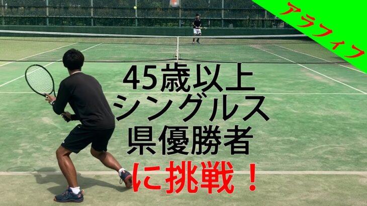 【テニス/シングルス】2対戦目!45歳以上シングルス県優勝者と対戦/2021年8月中旬【TENNIS】